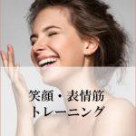 乾燥肌に効く 表情筋トレーニング