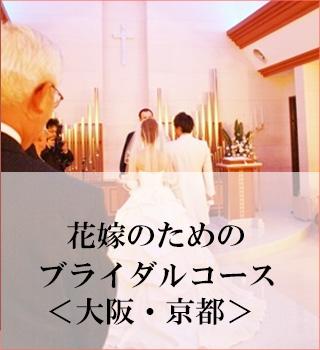 花嫁の為のブライダルコース